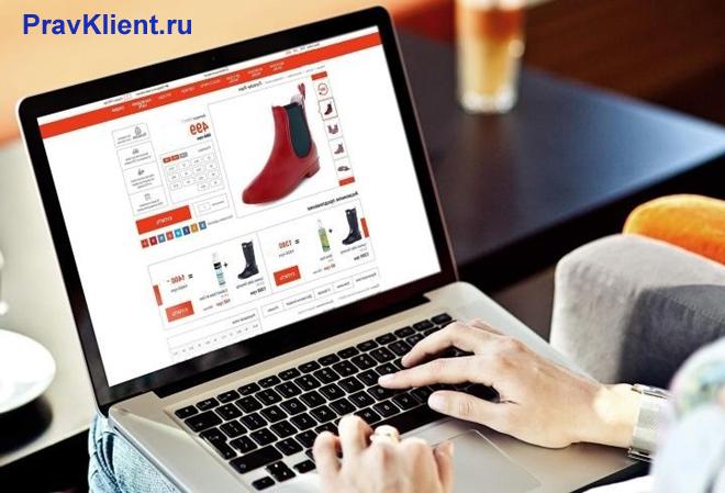 Мужчина смотрит товар в интернет-магазине обуви