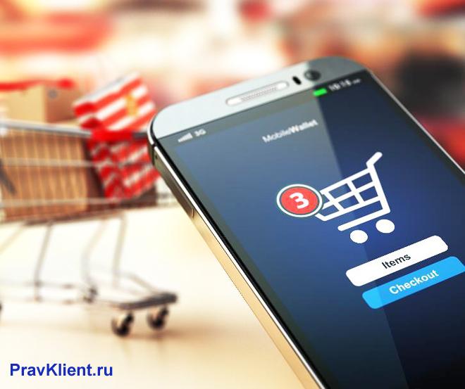 Приложение для покупок в интернете на телефоне