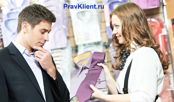 Девушка продает покупателю галстук