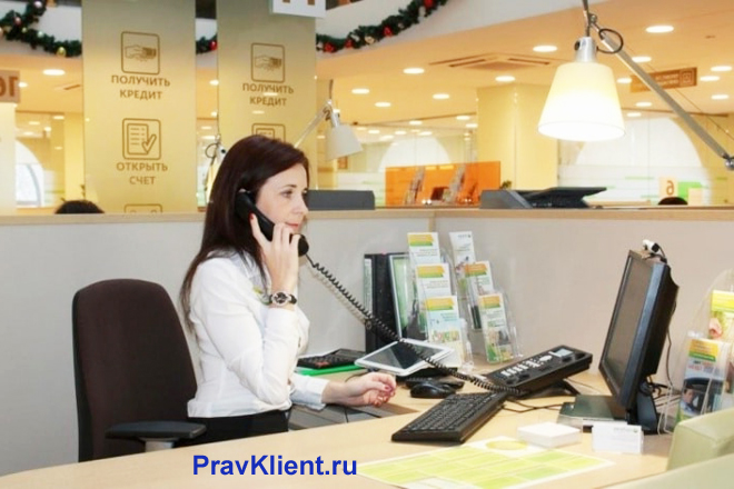 Сотрудница Сбербанка принимает звонки
