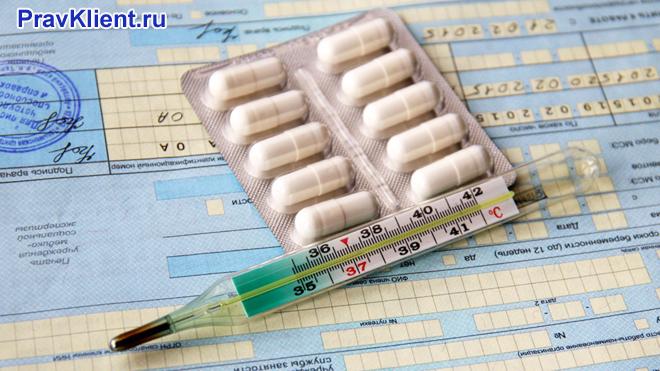 Больничный лист, таблетки в бластере, градусник