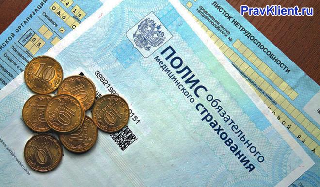 Больничный лист, ОМС, золотые монеты