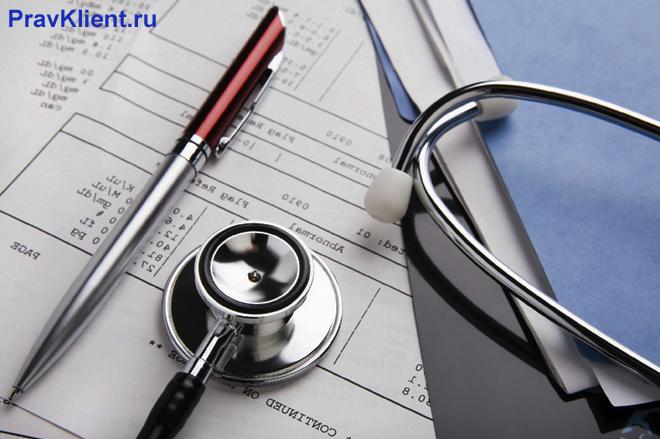 Фонендоскоп, ручка, расчеты