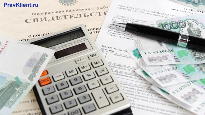 Свидетельства ИНН, калькулятор, договор, ручка