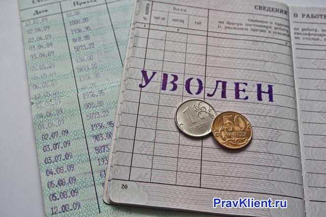 Запись об увольнении в трудовой книжке об увольнении, монеты
