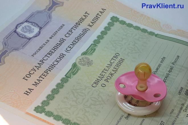 Сертификат на материнский капитал, свидетельство о рождении, детская пустышка