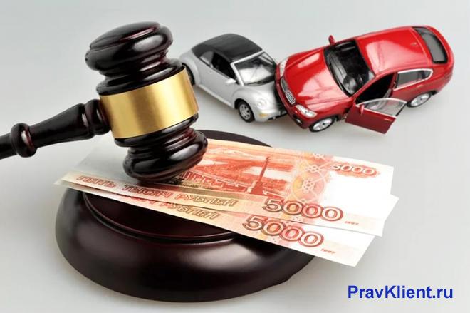 Молоточек судьи, деньги, авария с машинами