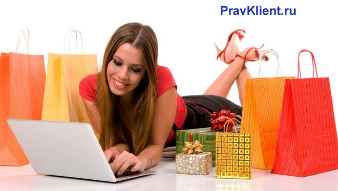 Девушка делает покупки в интернете