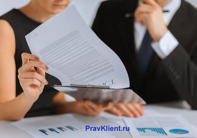 Коллеги изучают документацию в офисе