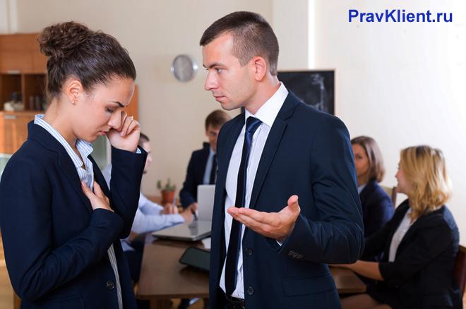 Коллеги выясняют отношения на работе