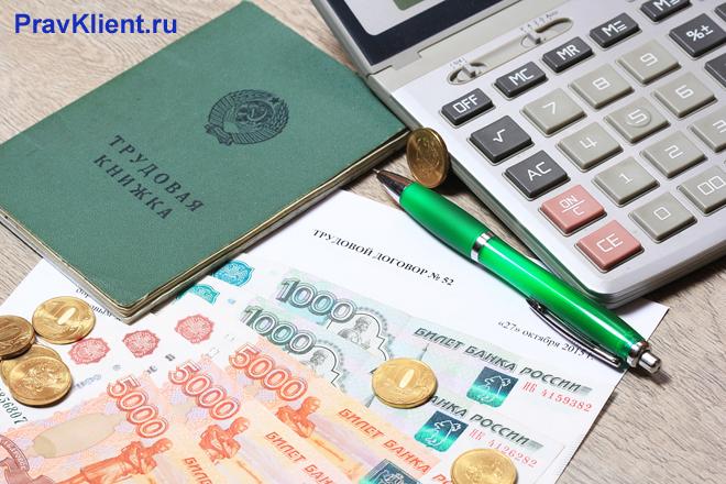 Трудовая книжка, калькулятор, денежные купюры