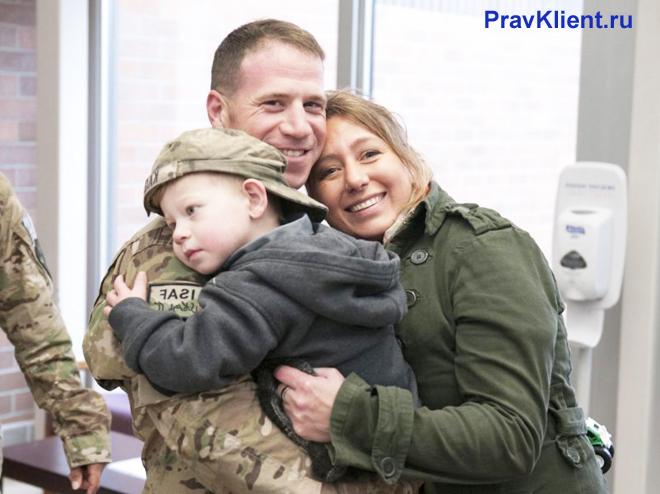 Военный со своей семьей