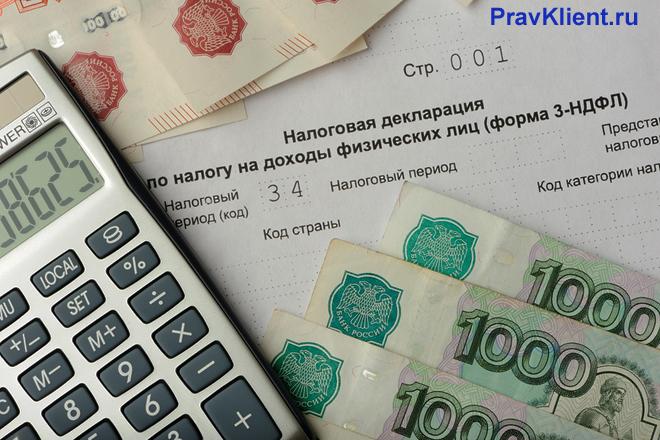 Налоговая декларация, калькулятор, денежные купюры