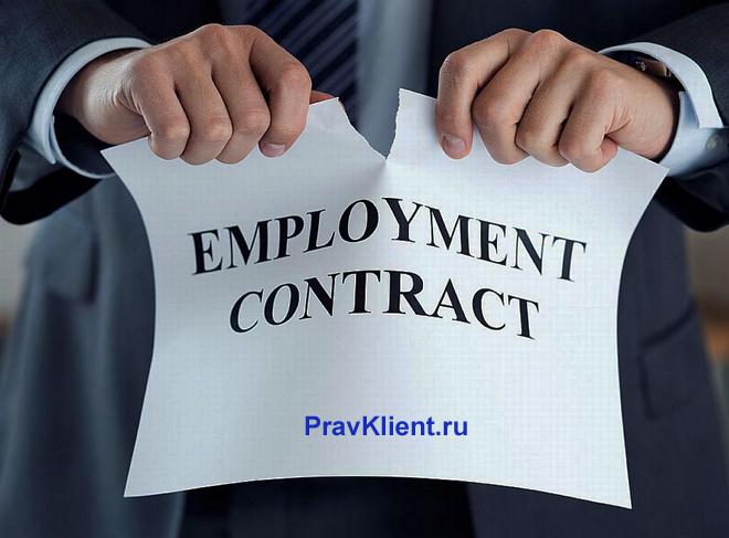 Мужчина разрывает трудовой договор