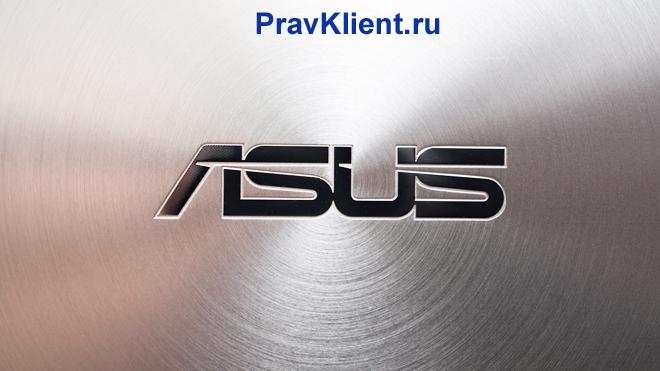 Логотип фирмы Асус