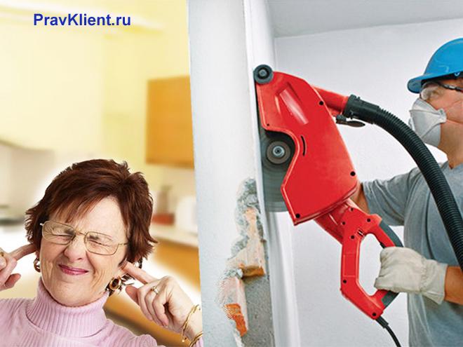 Сосед делает ремонт, соседка затыкает уши от шума