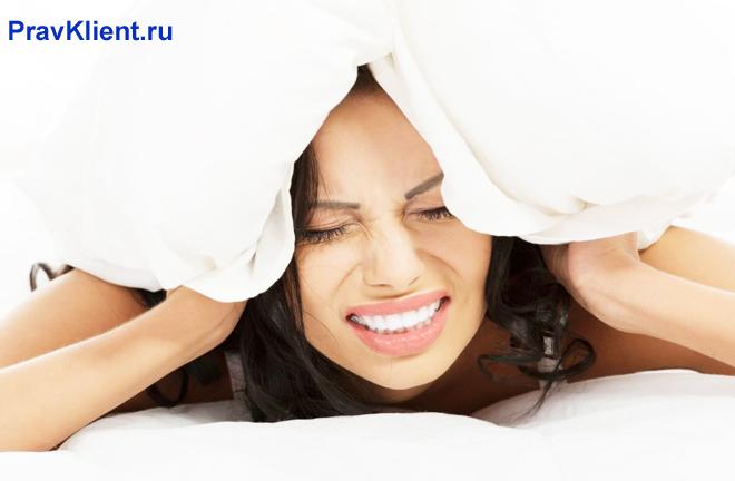Девушка накрыла голову подушкой