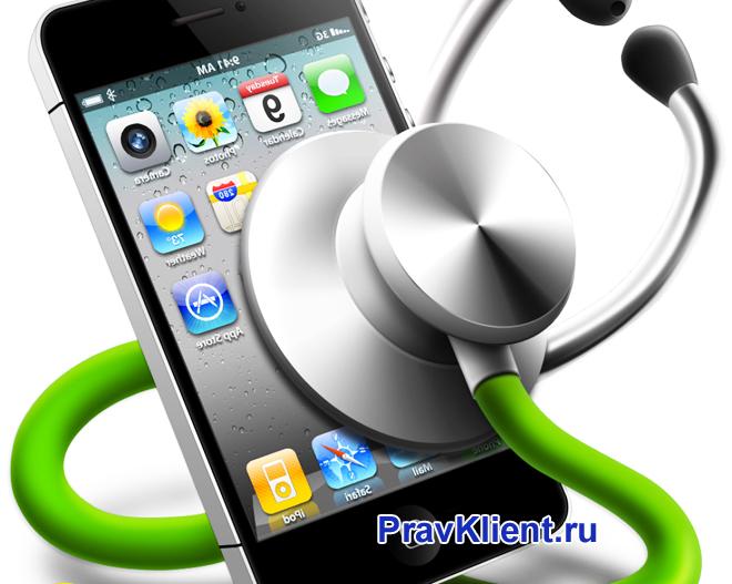 Мобильный телефон и фонендоскоп