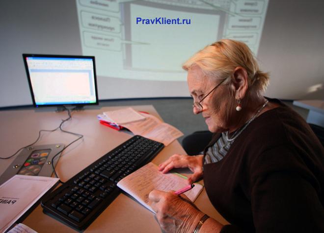 Пенсионерка за компьютерным столом