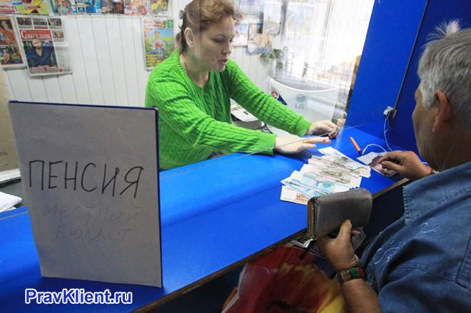 Выдача пенсии на почте России