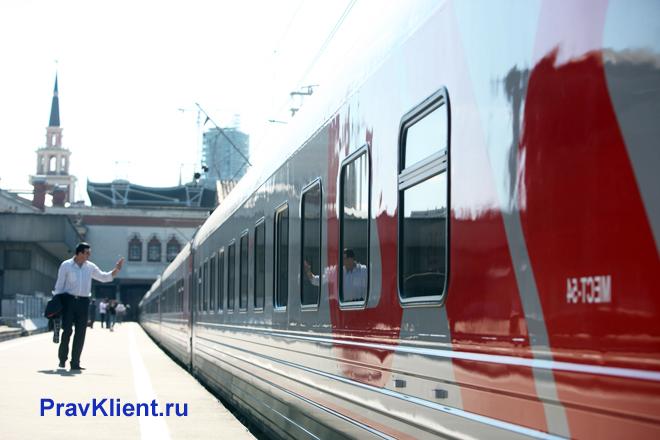 Поезд РЖД на вокзале