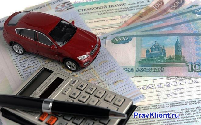 Калькулятор, красный автомобиль, деньги, документы, ручка, страховка