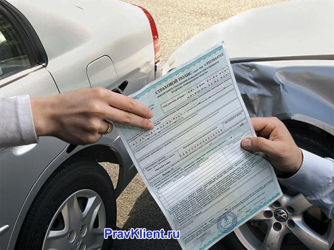 Передача страховки на машину