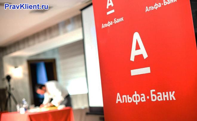 Информационный стенд Альфа банка