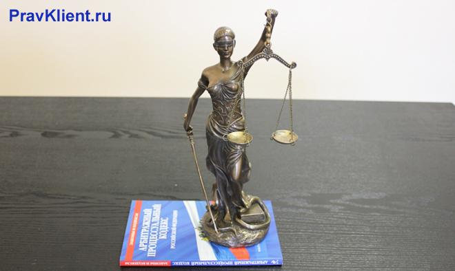 Статуэтка Фемиды и Арбитражный кодекс РФ