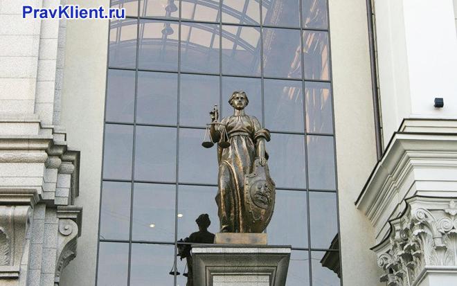 Статуя Фемиды на фасаде здания