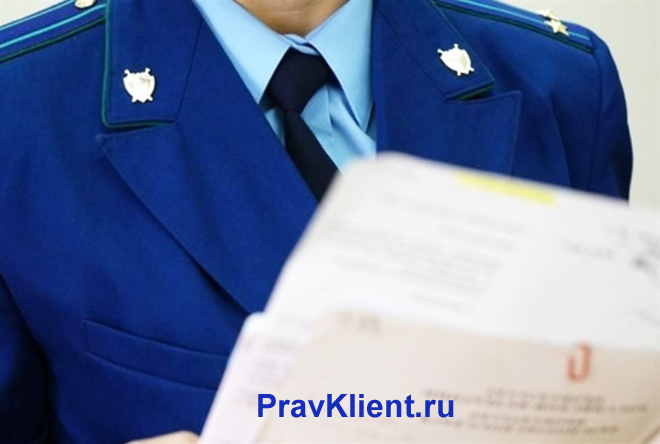 Прокурор держит в руках папку с документами