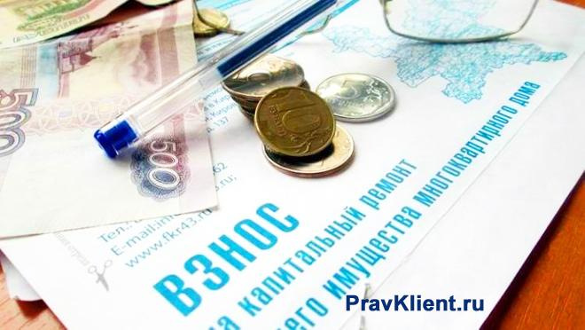 Платежный документ за капитальный ремонт, деньги