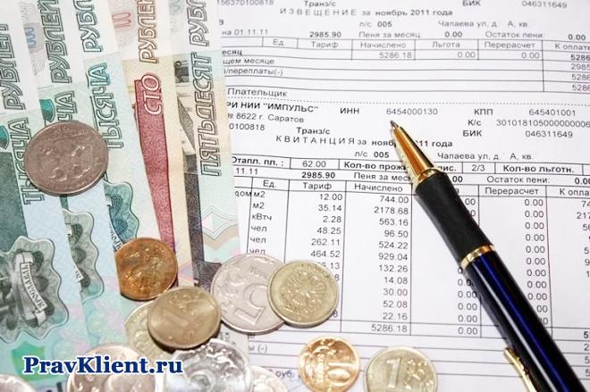 Платежка на ЖКУ, ручка, деньги
