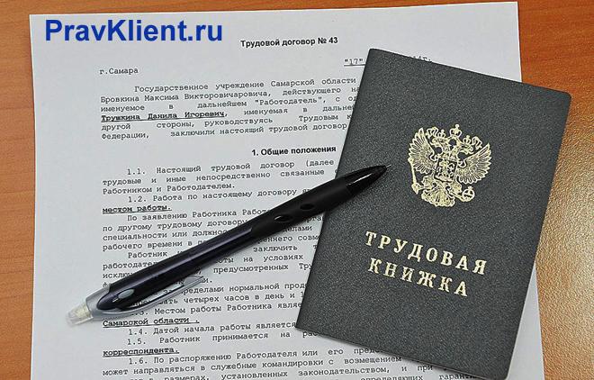 Трудовой договор, трудовая книжка, ручка