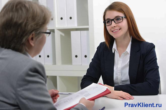 Девушка общается по работе с начальником