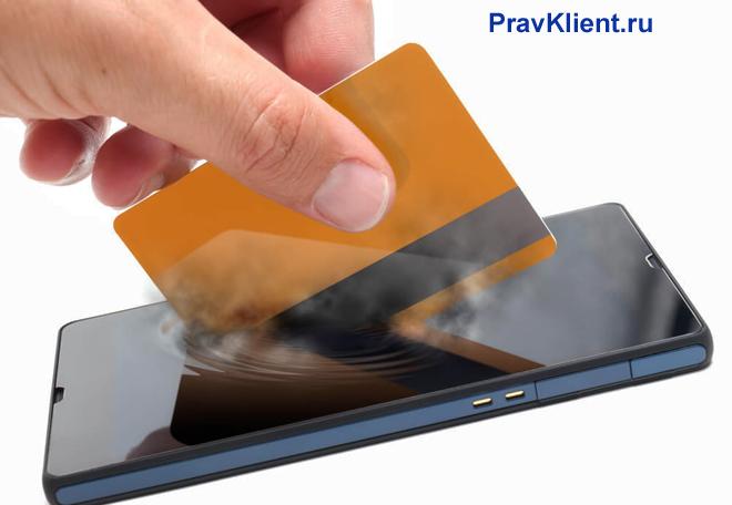 Банковская карточка испаряется в экране телефона