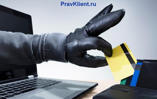 Вор из интернета крадет деньги из кошелька