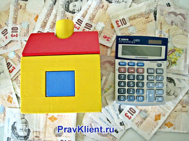 Денежные купюры, домик, калькулятор