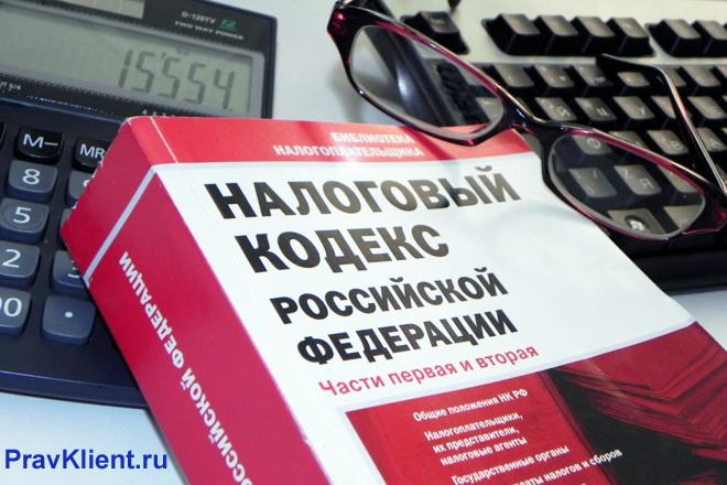 Налоговый кодекс, калькулятор с цифрами, компьютерная клавиатура