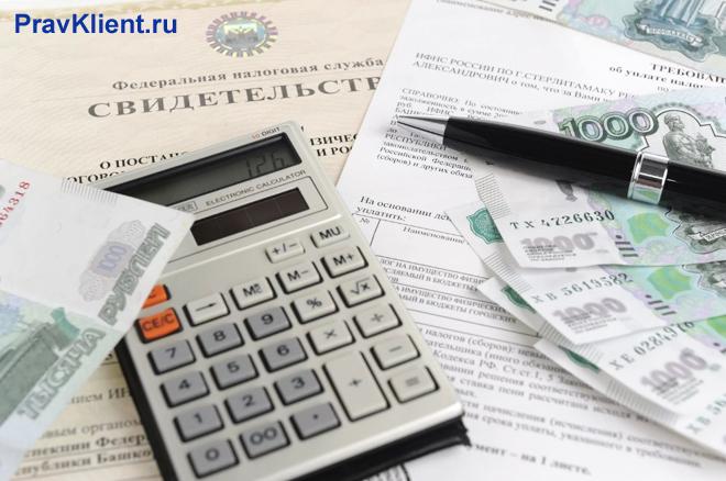 Деньги, калькулятор, свидетельство ИНН, ручка
