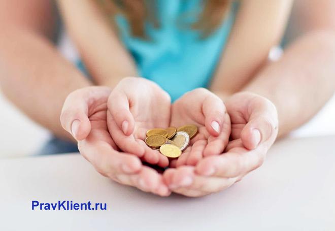 Две пары рук держат монеты
