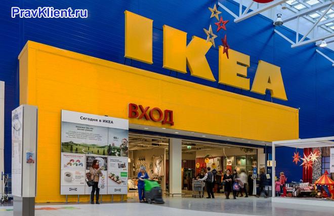 Вход в магазин ИКЕА