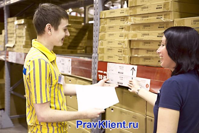 Продавец-консультант отпускает со склада товар