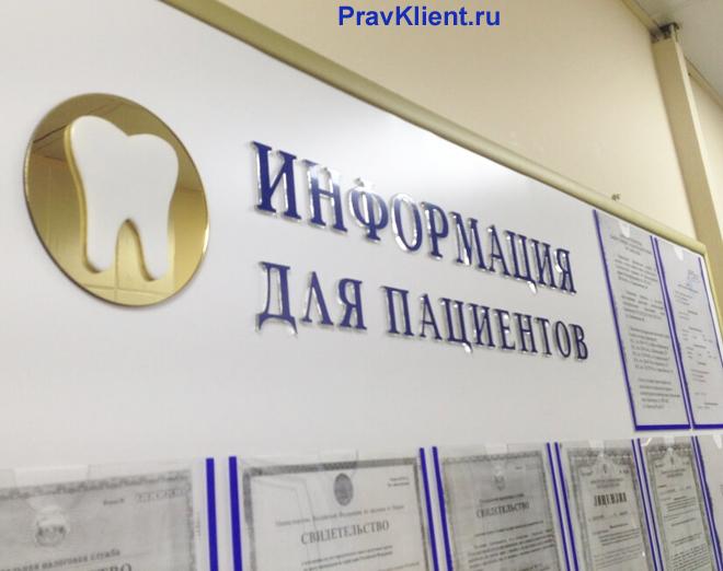 Информационная доска для пациентов