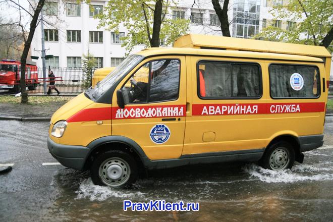 Машина аварийной службы водоканала едет на ликвидацию коммунальной аварии
