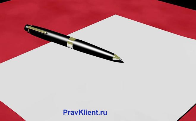 Листок бумаги, ручка