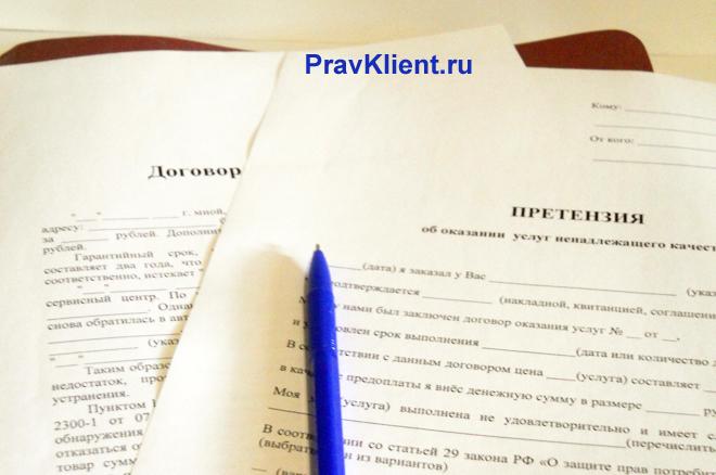 Претензия и договор