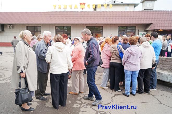 Жильцы дома собрались вместе на улице на собрание