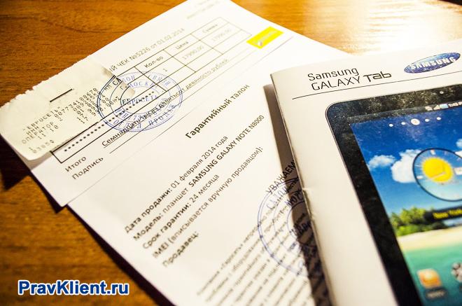 Гарантийный талон на планшет Самсунг