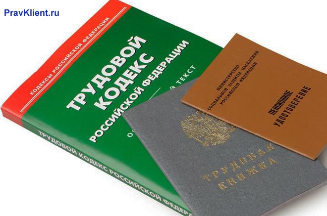 Трудовой кодекс, трудовая книжка, пенсионное удостоверение